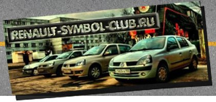 renault-symbol-club